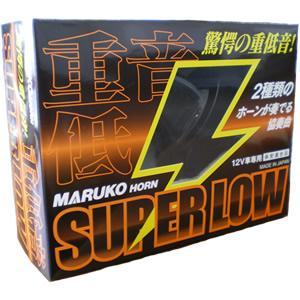 マルコホーン スーパー ロウ - MARUKO HORN SUPER LOW 【通常在庫商品】 <pointup> mydokini