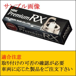 BKR6ERX-11P NGK スパークプラグ プレミアム RXプラグ ( Premium RX PLUG   1個箱ストックNO= 94915   日本特殊陶業 )<pointup> mydokini