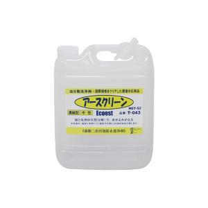 T-043 アースクリーン 油分散洗浄剤 中性・濃縮型 容量:5リットル (エコエストジャパン: 流出油対策・二次汚染防止) [1.取寄せ 2.送料無料] mydokini