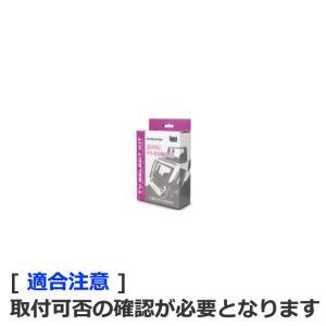 QUICK ATV-04: クイック TVセレクトキット [適合注意:メーカー側にて取付可否の確認が必要]|mydokini