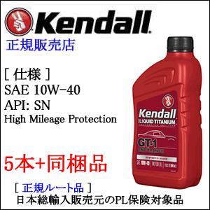 Kendall: ケンドル エンデュランス. ハイマイレージ エンジンオイル SAE 10W-40 API:SN 1QTボトル×5本 [西濃選択時に限り送料無料]|mydokini