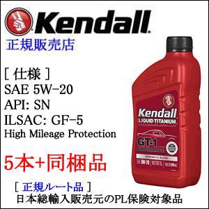 Kendall: ケンドール エンデュランス. ハイマイレージ エンジンオイル SAE 5W-20 API:SN ILSAC:GF-5 1QTボトル×5本 [西濃選択時に限り送料無料] mydokini