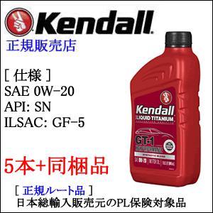 [1QTボトル×5本] Kendall: ケンドール エンジンオイル SAE 0W-20 API:SN ILSAC:GF-5 [西濃選択時に限り送料無料]|mydokini