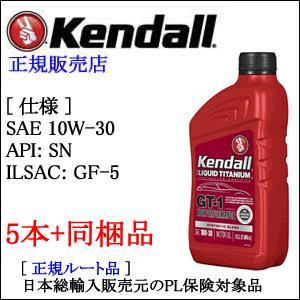 Kendall: ケンドル エンジンオイル SAE 10W-30 API:SN ILSAC:GF-5 1QTボトル×5本 [西濃選択時に限り送料無料]|mydokini