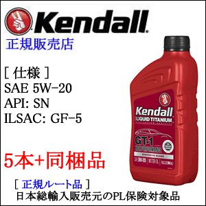 Kendall: ケンドル エンジンオイル SAE 5W-20 API:SN ILSAC:GF-5 1QTボトル×5本 [西濃選択時に限り送料無料]|mydokini