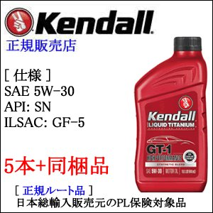 Kendall: ケンドル エンジンオイル SAE 5W-30 API:SN ILSAC:GF-5 1QTボトル×5本 [西濃選択時に限り送料無料]|mydokini