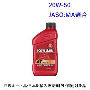 Kendall. 4T Mineral MA SAE 20W-50 容量:1L (ケンドル 二輪用.4サイクルエンジンオイル) [西濃運輸選択時は、商品合計3千円で北海道と沖縄を除き送料無料]|mydokini