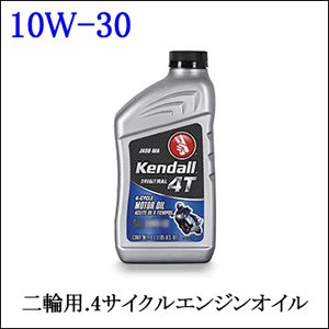 Kendall. 4T Mineral MA SAE 10W-30 容量:1L (ケンドル 二輪用.4サイクルエンジンオイル) [西濃運輸選択時は、商品合計4千円で北海道と沖縄を除き送料無料]|mydokini