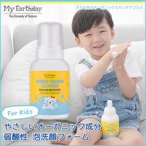 洗顔 子供 赤ちゃん 泡 クレンジング 敏感肌 弱酸性  低刺激 オーガニック 防腐剤無添加 マイア...
