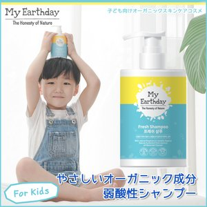 シャンプー 洗髪 赤ちゃん 弱酸性 子供 子ども 敏感肌 キッズ 低刺激 オーガニック 防腐剤無添加...