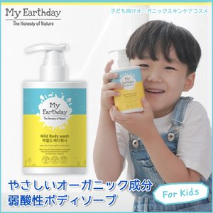 ベビーソープ ボディソープ 弱酸性 子供 赤ちゃん ベビー ソープ 敏感肌 低刺激 オーガニック 防...