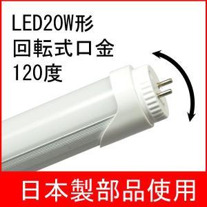 日本製コンデンサー使用「エコライト」 直管形LED蛍光灯 20W形(58cm)1100ルーメン 6000K(昼光色) 2年保証 グロー式工事不要 角度調整機能