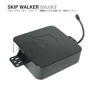 折り畳み電動車椅子 SKIP WALKER SMART スマート専用バッテリー