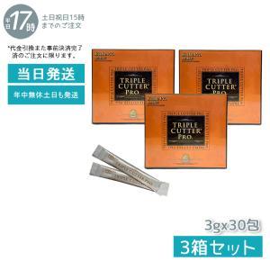エステプロ ラボ Esthe Pro Labo トリプルカッタープロ 3g×30包入り 3個お得セット TRIPLE CUTTER PRO ダイエット サプリ カロリー|mygift2