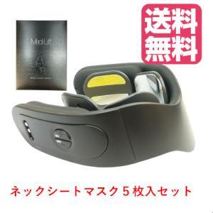 ヤーマン メディリフト ネック EPN-10B EPN10B YA-MAN ネックシートマスクセット 美顔器 美容器 日本製 エイジングサイン エイジングケア 胸鎖乳突筋 EMS|mygift2