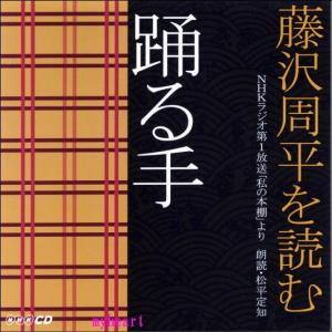 NHK CD 藤沢周平を読む 踊る手(CD) myheart-y