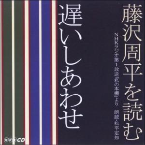 NHK CD 藤沢周平を読む 遅いしあわせ(CD) myheart-y