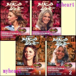 地上最強の美女 バイオニック・ジェミー Season1-3セット(DVD29枚組/全58話収録)(DVD)|myheart-y