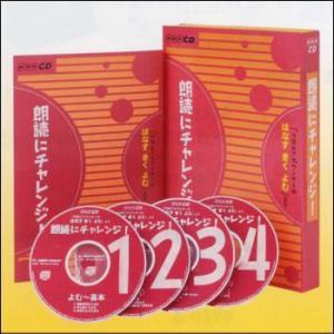 NHK CD 朗読にチャレンジ!「NHKアナウンサーのはなす きく よむ」より (CD) 504BE myheart-y