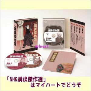 NHK CD NHK講談傑作選(CD) myheart-y