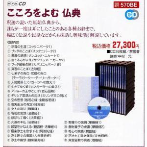NHK CD こころをよむ 仏典(CD)真理とヒューマニズムを原典から読みとる 570BE myheart-y