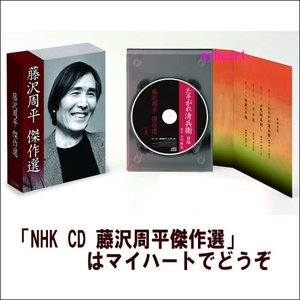 NHK CD 藤沢周平傑作選 CD-BOX(CD) myheart-y