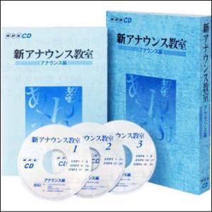 NHK CD 新アナウンス教室〜アナウンス編(CD) 582BE myheart-y
