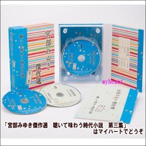 【宅配便配送】NHK CD 宮部みゆき傑作選 聴いて味わう時代小説 第三集(CD) myheart-y