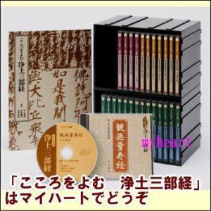 NHK CD こころをよむ 浄土三部経(CD26枚組+解説書+専用ケース)(CD) 718BE myheart-y