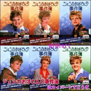 ジェシカおばさんの事件簿 フルセット(DVD56枚組/全56話収録)(DVD)【t】|myheart-y