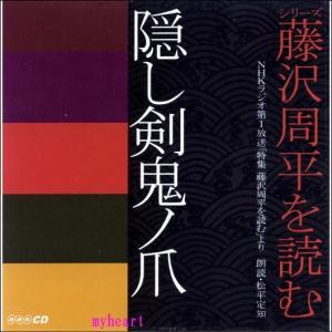 NHK CD 藤沢周平を読む 隠し剣鬼ノ爪(CD) myheart-y