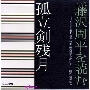NHK CD 藤沢周平を読む 孤立剣残月(CD) myheart-y