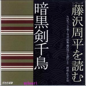 NHK CD 藤沢周平を読む 暗黒剣千鳥(CD) myheart-y
