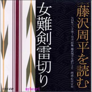 NHK CD 藤沢周平を読む 女難剣雷切り(CD) myheart-y