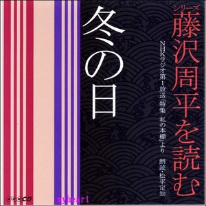 NHK CD 藤沢周平を読む 冬の日(CD) myheart-y