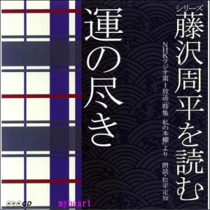 NHK CD 藤沢周平を読む 運の尽き(CD) myheart-y