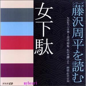 NHK CD 藤沢周平を読む 女下駄(CD) myheart-y