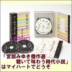 NHK CD 宮部みゆき傑作選 聴いて味わう時代小説(CD) 84ABE myheart-y