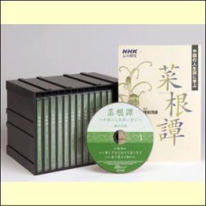 NHK CD 菜根譚〜中国の人生訓に学ぶ(CD) 881BF myheart-y