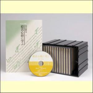 NHK CD 般若心経に学ぶ(CD)悩み多い人生をたくましく生きていく指針 967BE myheart-y