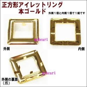 (4個組)正方形アイレットリング 本ゴールド(外径36mm×36mm・内径21mm×21mm)4個セット(1個あたり224円)(材料)|myheart-y