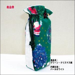 巾着 小物・ペットボトル入れ グリーン・クリスマス柄 ハンドメイド(袋物)|myheart-y