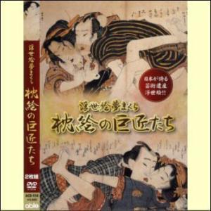 浮世絵夢まくら 枕絵の巨匠たち DVD2枚組(DVD) ACD-104
