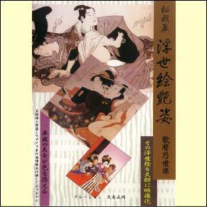【宅配便配送】浮世絵艶姿 歌麿の世界(DVD) ACD-503