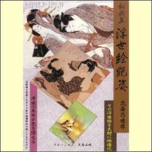 【宅配便配送】浮世絵艶姿 北斎の世界(DVD) ACD-504