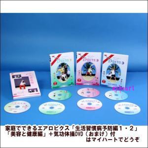 家庭でできるエアロビクス「生活習慣病予防編1・2」「美容と健康編」(DVD3枚+CD3枚)+気功体操DVD(おまけ)付