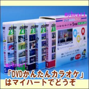 DVDかんたんカラオケ(DVD5枚組)(DVD)|myheart-y