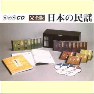 NHK CD 完全版 日本の民謡(CD20枚組)(CD)