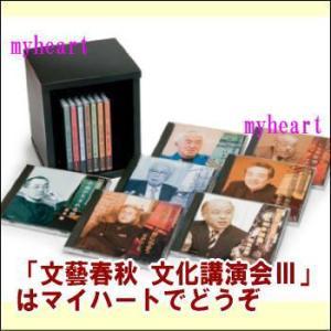 文藝春秋 文化講演会3 人間賛歌(CD) ANOC-9126