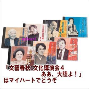 文藝春秋 文化講演会4 ああ、大陸よ!(CD) ANOC-9136